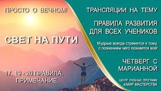 17. 19 - 20 правила. Примечание_Свет на Пути.