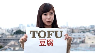 Japanese Girl AOI with JP food #1 TOFU