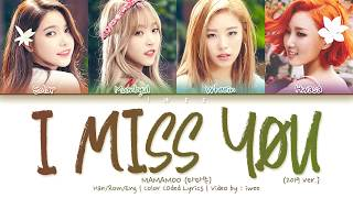 [QUEENDOM] MAMAMOO (마마무) - I Miss You (2019 Ver.) (Han|Rom|Eng) Color Coded Lyrics/한국어 가사