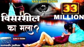कधी तू विसरशील का मला ? | kadhi tu visarshil ka mala ?| sad love song | guru madhavi | sumedh jadhav