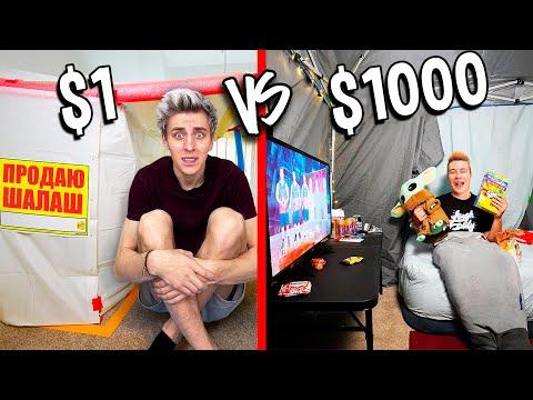 Шалаш за 1$ vs 1000$ *Бюджетный Челлендж*