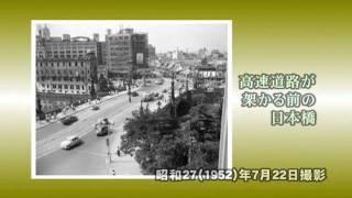 東京・あの日・あの時-アーカイブ百景-(昭和20年代)