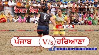 Punjab V/s Haryana Girls Best Kabaddi Match