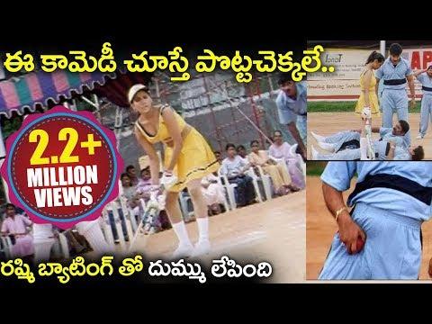 Rashmi Playing Cricket ( రష్మి బౌలర్ కి చుక్కలు చూపించింది..)   2018 Comedy Scenes