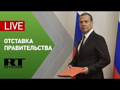 Медведев объявляет об
