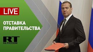 Медведев объявляет об отставке правительства
