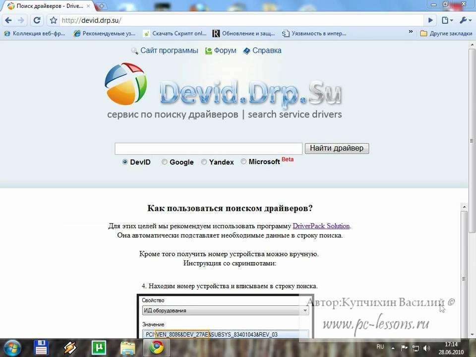Видео о сервисе devid.drp.su - YouTube