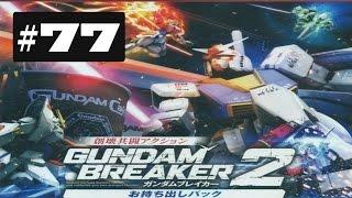 Gundam Breaker 2: Island Iffish Mission 12A