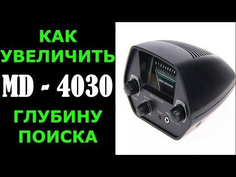 Секретный способ как увеличить глубину поиска металлоискателя мд 4030