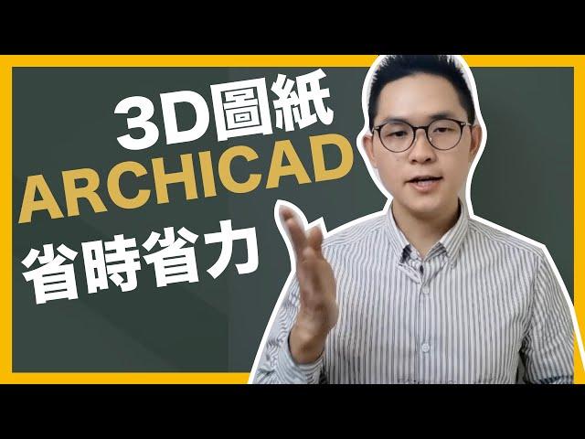 一個秘訣讓你3D圖紙輕鬆實現,教你ArchiCAD如何省時省力做設計?