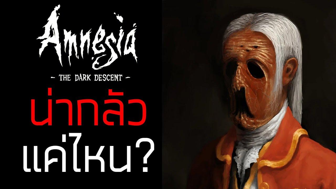 AMNESIA:THE DARK DESCENT [เกมดี เกมดัง เล่าสู่กันฟังเเบบเจาะลึก EP.17]