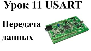 Stm32 Урок 11: Передача по USART
