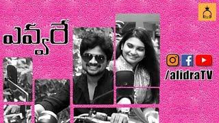 Evvare   Latest New Telugu Private Album Video Songs   alidra Music   alidra TV