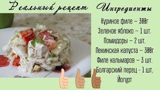 Очень полезный салат /Легкий и сытный перекус