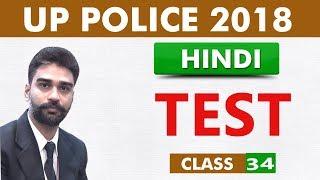 Test | Hindi | UP Police कांस्टेबल भर्ती 2018 | Class - 34 | 3:00 PM