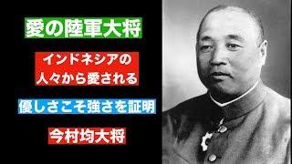 愛の今村均大将 日本軍人は偉大な方が多い 若者こそ知って欲しい 尊敬されてる方も多いのです池間チャンネル