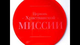 """Конференция """"Новое начало 2015"""". Ему не важно - ИСХОД Ростов."""