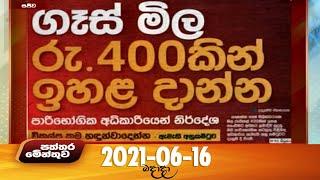 Paththaramenthuwa - (2021-06-16) | ITN Thumbnail