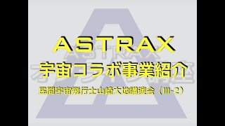 [アストラックス]ASTRAXとの宇宙コラボレーション事業紹介(民間宇宙飛行士山崎大地講演会Ⅲ-2)