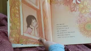 김채안 동화책 읽기