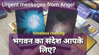 All signs: Urgent messages from Angel.. भगवन का संदेश आपके लिए? God's advice and guidance 🤲🧚♀️😇🙏🏻😊😍