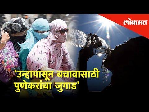 'उन्हापासून बचावासाठी पुणेकरांचा जुगाड' | Hello Pune | Lokmat News