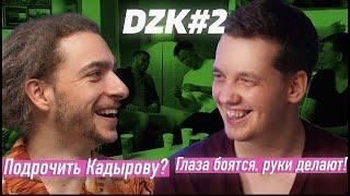 DZK - Шоу Мамахохотала / Отдыхаем вместе / Воробушек / Improv Live Show