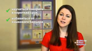 Курсы английского языка в Москве ESL