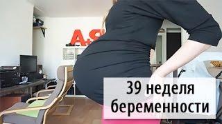 видео 39 неделя беременности