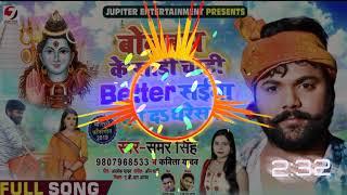 Bolbam ke saree chahi better bolbam DJ Song 2019 Samar Singh Kavita singh