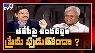 Gambar cover Undavalli Arun Kumar in Encounter with Murali Krishna - TV9