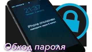 видео Как разблокировать айфон, если забыл пароль