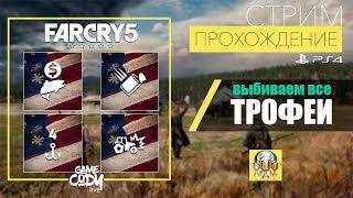 Far Cry 5 ТРОФЕИ - Часть 14: Профессиональный рыболов округа Хоуп / PS4
