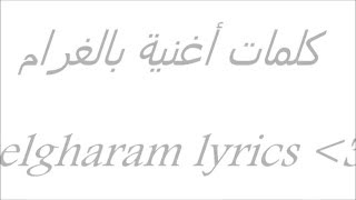 The5 Belgharam Lyrics كلمات أغنية بالغرام