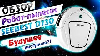 ОБЗОР SEEBEST D730 РОБОТ ПЫЛЕСОС - БУДУЩЕЕ НАСТУПИЛО?!(, 2016-07-06T09:00:04.000Z)
