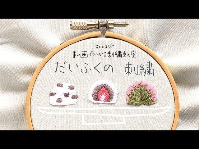 【大福もちの刺繍】図案から。アンナスの動画でわかる刺繍教室〜annasのQ&A
