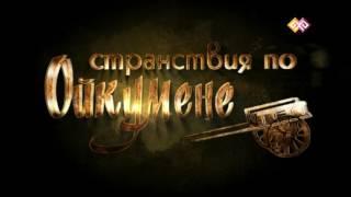 """""""Тайны Великой степи"""" (0019) - 19.05.16"""
