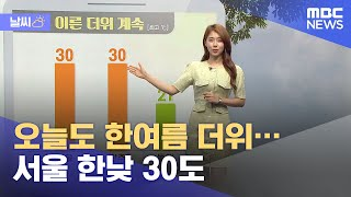 [날씨] 오늘도 한여름 더위…서울 한낮 30도 (202…