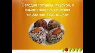 """Полезное пирожное """"Картошка"""""""