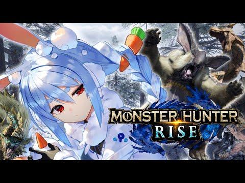 【モンスターハンターライズ】上位★7の世界へ行くぺこ!!!!!!!!!!!!!!【ホロライブ/兎田ぺこら】