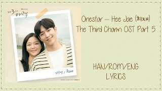 Onestar – hee jae (희재) the third charm (제3의 매력) ost part 5 lyrics