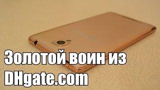 Распаковка Lenovo S8 из магазина DHgate.com и пара слов про DHL Казахстан