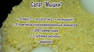 Интересные салаты.Салат Мышки