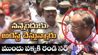 Prof Nageshwar Arrested in TS Inter Result Issue | #Telangana | CM KCR | KTR | YOYO TV Channel