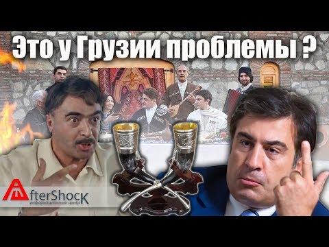 Это в России проблемы? Да Вы на Грузию посмотрите! Что случилось с депутатом Гавриловым?