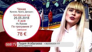 Хит-парад автобусных туров на 2018 г: Чехия, Франция, Испания из Львова