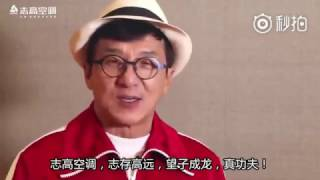 Tribute To Jackie Chan On The Honor Of Oscars Governor Award By Chigo