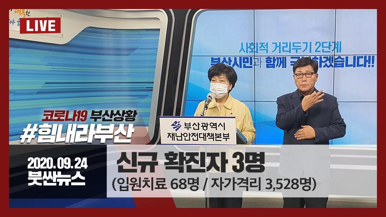 [20.09.24] 부산시 코로나19 상황보고