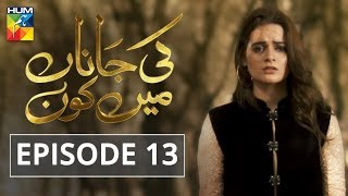 Ki Jaana Mein Kaun Episode #13 HUM TV Drama 8 August 2018