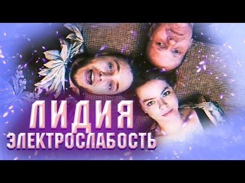 Группа Электрослабость - Лидия